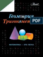 Geometria_trigonometria_Matematika__eto_legko