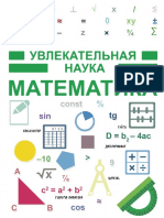 Uvlekatelnaya_nauka_matematika