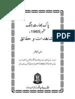 Pak-bharat Jang - September 1965