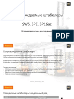 SWS, SPE, SP16ac
