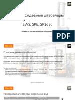 SWS, SPE, SP16ac.pdf