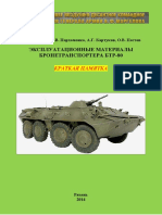 Ekspluatatsionnyie-materialyi-BTR-80 (1).pdf
