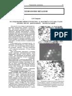 issledovanie-mikrostruktury-i-fazovogo-sostava-stali-12h1mf-posle-dlitelnoy-ekspluatatsii (1)