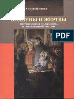 1khristoforova_o_b_kolduny_i_zhertvy_antropologiya_koldovstva.pdf