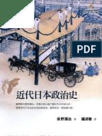 近代日本政治史