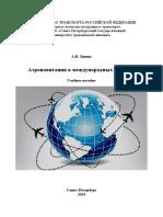 Аэронавигация в международных полетах