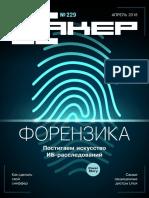 Хакер 2018 04(229).pdf