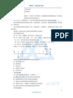 04-1Z101000 (2)资金的时间价值的计算及应用2.pdf