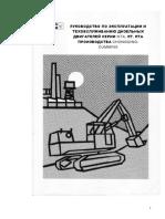 CUMMINS_ NTA_KT_KTA.pdf