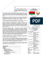 Белоруссия.pdf