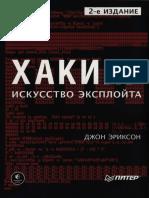 Haking. Iskusstvo eksployta.pdf