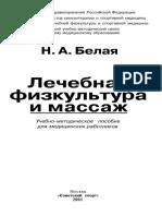 Белая Н.А. - Лечебная физкультура и массаж. - 2001