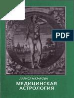 Назарова Л. – Медицинская астрология –  2002