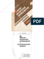 Аронов - Электромех преобраз из пьезоэл керамики