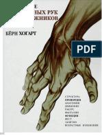 Рисование динамичных рук для художников (Хогарт).pdf