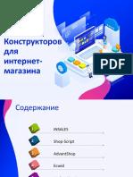 Лучшие конструкторы для создания интернет-магазина