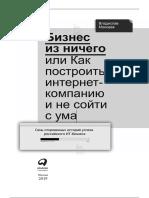 Moiseev_Biznes-iz-nichego-ili-Kak-postroit-internet-kompaniyu-i-ne-soyti-s-uma_RuLit_Me_586860.pdf