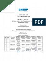 AMUR-9000-96Z-0001_01.pdf