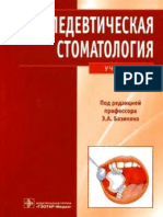 Propedevticheskaya_stomatologia_Bazikyan.pdf