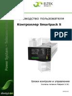 smartpack-s