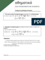 6729d93a2b μαθηματικα ε δημοτικου · ΠΩΣ ΛΥΝΩ ΕΥΚΟΛΑ ΠΡΟΒΛΗΜΑΤΑ ΜΕ ΚΛΑΣΜΑΤΑ