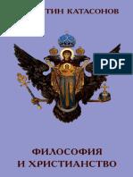 V.Yu.Katasonov-Filosofiya_i_hristianstvo.pdf