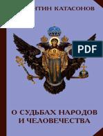 V.Yu.Katasonov-O_sudbah_narodov_i_chelovechestva.pdf