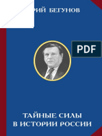 Yu.K.Begunov-Tainye_sily_v_istorii_Rossii.pdf