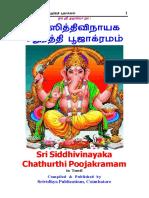 Ganesh Chathurthi Pooja