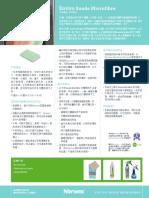 envirotowel_chi_ZUVjrvX (1).pdf