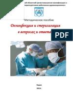 Дезинфекция и стерилизация в вопросах и ответах