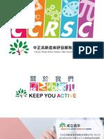 RSC簡報0821v5.pdf