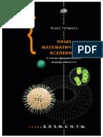 Наша математическая вселенная. В поисках фундаментальной природы реальности / М. Тегмарк — «Corpus (АСТ)», 2014 — (Элементы)