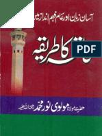 Fateha-ka-tareeqa - Molana Noor Muhammad