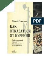 kak-otkazatsya-ot-kurenija-pdf.pdf