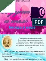 МОДА.pptx