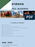 现代西班牙语课件