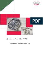 377_Dvigatel' Audi 4,2 l V8 FSI.pdf