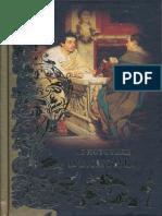 Аристотель - Политика (Книги мудрости) - 2010.pdf