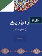 AIWF-eBooks-100 Ahadith (1).pdf