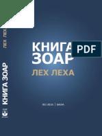 3.4. Главы Лех леха, Ваера.pdf
