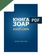 HaeySara-Toldot-Vaeze.pdf