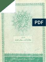 Umda-tul-Fiqh (1) By Shaykh Syed Zawar Husain Shah (r.a)