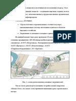 1.2 Загрязняющие вещества и источники их поступления в воды р. Охта