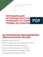 03_periodizaciya_istoricheskogo_razvitiya_germanii