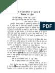 Gurmat Dey Mool Muddyan Da Adhaar Hai - Gyan Da Mudda