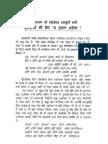 Panth Khalsa Di Majbooti Laye Gurbani Di Sedh Tey Turna Pavega
