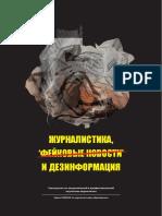371785rus.pdf