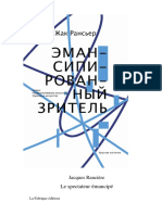 Эмансипированный зритель.pdf