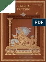 Booklet_Vsemirnaya_istoria